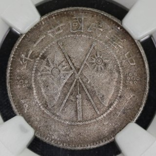 中国 China 雲南省 貳角銀幣 20C 1932年 NGC VF20