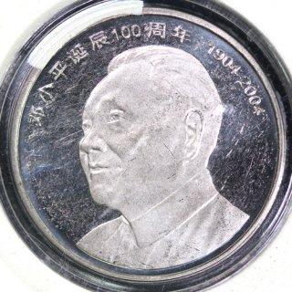 中国 China �小平 Deng Xiaoping 生誕100周年 壹圓 2004年