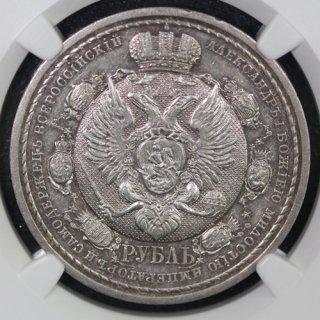 ロシア Russia ナポレオン撃退100年記念 Napoleon's Defeat ルーブル銀貨 1912年 NGC AU53