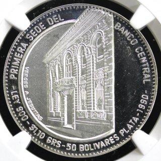 ベネズエラ Venezuela 中央銀行設立50周年記念 50ボリバル銀貨 1990年 NGC PF66 ULTRA CAMEO