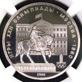 ロシア モスクワオリンピック ドルゴルーキー記念碑 1ルーブル 1980年 NGC PF68 ULTRA CAMEO