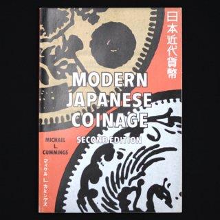 MODERN JAPANESE COINAGE 日本近代貨幣 マイケル L. カミングス 1978年