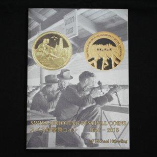 スイス射撃祭コインカタログ Swiss Shooting Festival Coins Catalogue 1842-2015年
