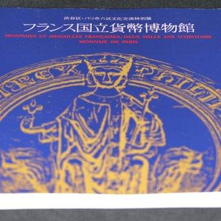 渋谷区・パリ市六区文化交流特別展 フランス国立貨幣博物館カタログ