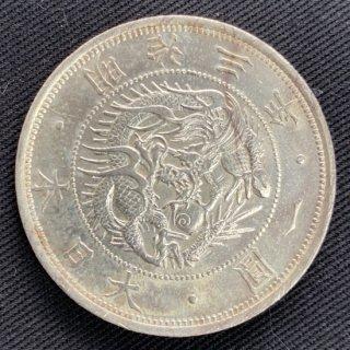 旧1円銀貨 明治3年(1870年) 普通円 有輪 極美