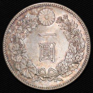 新一円銀貨 小型 明治35年 1902年 極美〜未使用