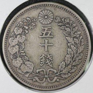 竜50銭銀貨 明治6年(1873年)