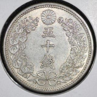 竜50銭銀貨 明治38年(1905年) 下切