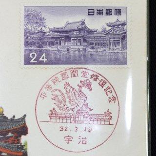 切手 動植物国宝図案 平等院鳳凰堂 1957年 昭和32年 24円 初日印 郵便文化部発行
