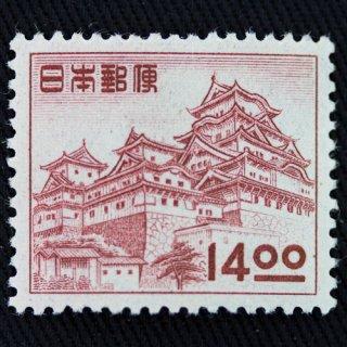 第1次動植物国宝切手 姫路城 14円 1枚 1951年 昭和26年