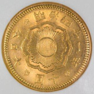 新10円金貨 明治41年 1908年 NGC MS63
