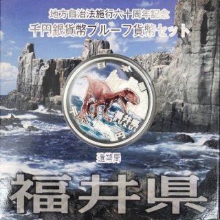 地方自治法施行60周年記念 千円銀貨幣 Aセット 福井県 恐竜フクイラプトルと東尋坊 平成22年