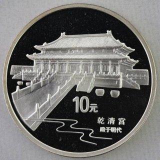 中国 China 乾清宮 建于明代 10元 10Yuan 銀貨 プルーフ 1997年
