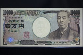 日本銀行券 福沢諭吉 一万円札 ゾロ目 EV666666N ピン札