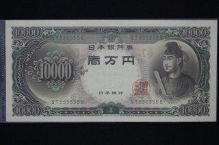 日本銀行券 聖徳太子 1万円札 10000円 ゾロ目 ST555555E