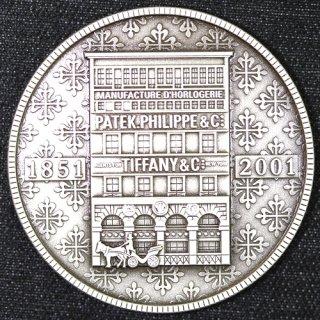 パテック・フィリップ&ティファニー PATEK PHILIPPE and TIFFANY&Co Medal 150周年記念メダル