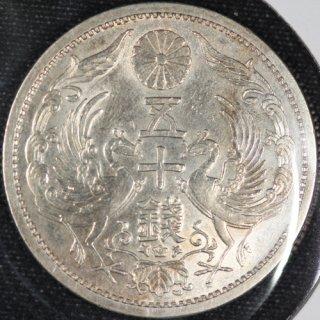 小型50銭銀貨 鳳凰 昭和9年 1934年