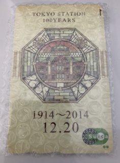 東京駅開業100周年記念Suica 3枚セット