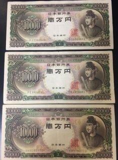 日本銀行券 聖徳太子 旧1万円札 旧紙幣 10000円札 3枚