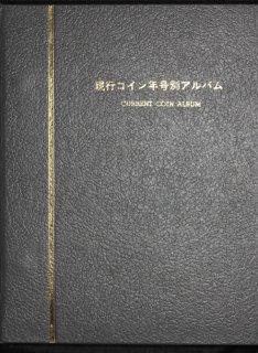 現行コイン 年号別アルバム 昭和 全揃え