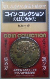 ~楽しみながら資産を殖やす~ コイン・コレクションのはじめかた 柘植久慶(著)