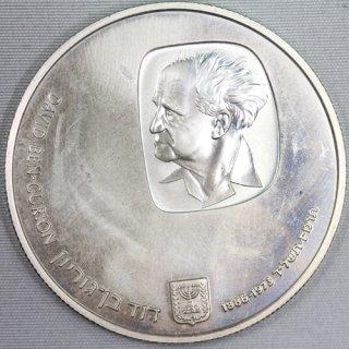 イスラエル Israel ダヴィド・ベン=グリオン 25リロット銀貨 プルーフ JE5735-1974年