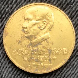 中国 China 台湾 孫文 生誕100年 1000圓 壹仟圓 金貨 民国54年 1965年