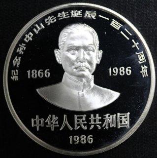 中国 China 孫文生誕120周年記念 10元銀貨 1986年