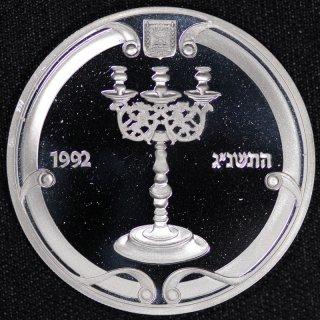 イスラエル Israel Shabbat Candles 安息日の蝋燭 1シェケル銀貨、2シェカリム プルーフ銀貨 2種 1992年