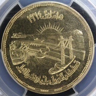 エジプト Egypt United Arab Republic ナイル川流用アスワンハイダム 5ポンド金貨1964年 PCGS MS62