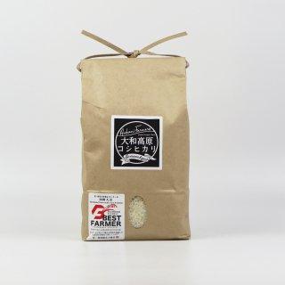 大和高原コシヒカリ 2kg  白米