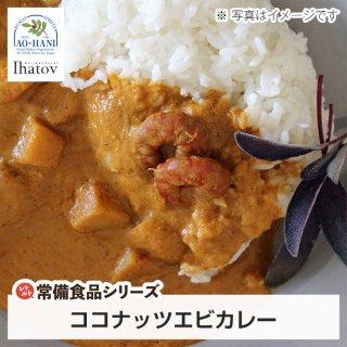 レトルト常備食品シリーズ ココナッツエビカレー(1セット10食入り)