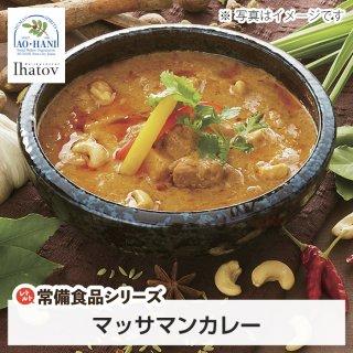 レトルト常備食品シリーズ マッサマンカレー(1セット10食入り)