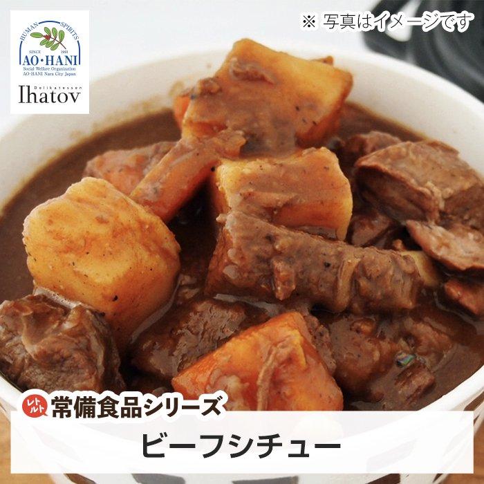 ビーフシチュー(1セット10食入り)