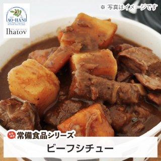 レトルト常備食品シリーズ ビーフシチュー(1セット10食入り)
