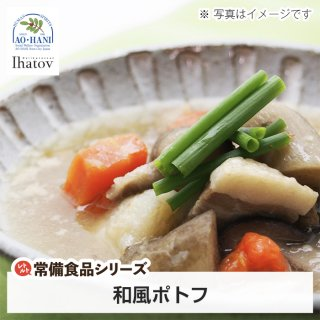 レトルト常備食品シリーズ 和風ポトフ(1セット10食入り)