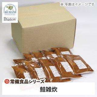 レトルト常備食品シリーズ 鮭雑炊(1セット10食入り)