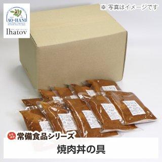 レトルト常備食品シリーズ 焼肉丼の具(1セット10食入り)