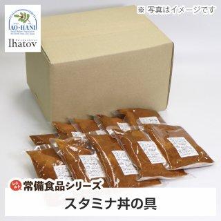 レトルト常備食品シリーズ スタミナ丼の具(1セット10食入り)