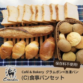 【クール便】クラムボンの冷凍パン (C)食事パンセット