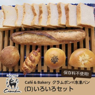 【クール便】クラムボンの冷凍パン (D)いろいろセット