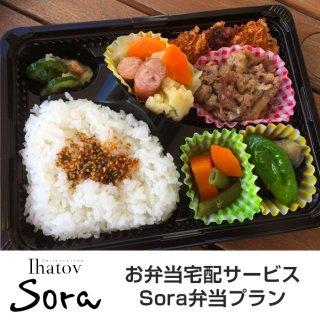 【期間限定】デリカテッセンイーハトーヴSora お弁当宅配サービス Sora弁当プラン
