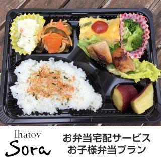 【期間限定】デリカテッセンイーハトーヴSora お弁当宅配サービス  お子様弁当プラン