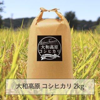 大和高原 コシヒカリ2kg(1袋)