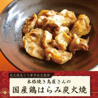 国産鶏はらみ炭火焼(5つセット)