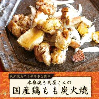 国産鶏もも炭火焼(5つセット)