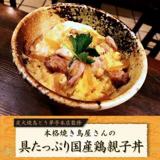 具たっぷり国産鶏親子丼(5つセット)