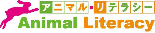 一般社団法人アニマル・リテラシー総研