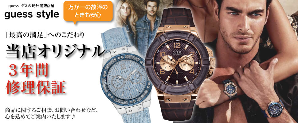 ae4fbd6399 guess | ゲスの 時計 通販店舗 【guessstyle/ゲススタイル】