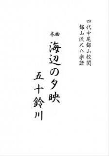 海辺の夕映/五十鈴川